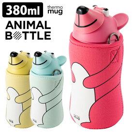 【特典付】サーモマグ アニマルボトル ベア 380ml /thermomug ANIMAL BOTTLE Bear 【ハンカチタオル付/在庫有/あす楽】【RCP】