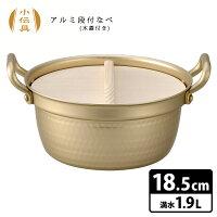 【小伝具】アルミ段付なべ18.5cm