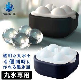ポーラーアイストレイ2 丸氷製氷皿 /POLAR ICE TRAY 2 【ポイント2倍/送料無料/あす楽】【RCP】【p1007】