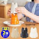 +d Koneko Cup コネコカップ 選べる2個セット 無限ネコ製造機 /プラスディー アッシュコンセプト 【ポイン…