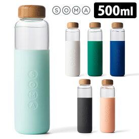SOMA グラスウォーターボトル 500ml /ソマ 【ポイント10倍/一部在庫有/一部お取寄せ】【RCP】【p0310】