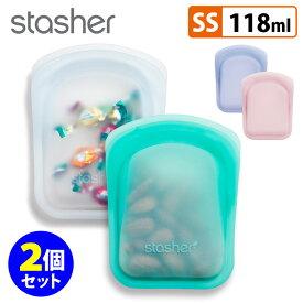 【メール便可】スタッシャー シリコーンバッグ ポケット(2個セット) /stasher 【ポイント2倍】【RCP】【p0204】