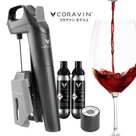 CORAVIN モデル3 /コラヴァン MODEL Three 【ポイント10倍/送料無料/あす楽】【ZK】【RCP】【p0805】