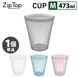 ZipTop Cup Mサイズ 473ml (単品) /ジップトップ カップ 【ポイント2倍/在庫有/あす楽】【RCP】【p0426】