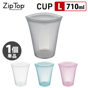 ZipTop Cup Lサイズ 710ml (単品) /ジップトップ カップ 【ポイント2倍/在庫有/あす楽】【RCP】【p0426】