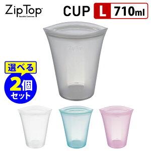 ZipTop Cup Lサイズ 710ml×選べる2個セット /ジップトップ カップ 【ポイント3倍/送料無料/在庫有】【PS】【RCP】【10cp】【p0426】