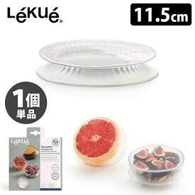 【メール便可】Lekue リユーザブル フレキシブルリッド 11.5cm /ルクエ 【/お取寄せ】【RCP】
