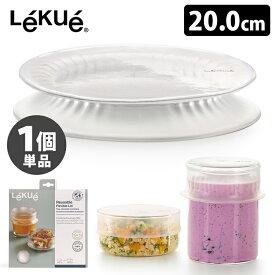 Lekue リユーザブル フレキシブルリッド 20cm /ルクエ 【ポイント2倍/お取寄せ】【RCP】【p1117】