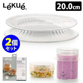 Lekue リユーザブル フレキシブルリッド 20cm×2個セット /ルクエ 【送料無料/お取寄せ】【RCP】