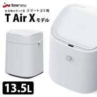 【TOWNEW】ロボット型スマートゴミ箱TAirXモデル