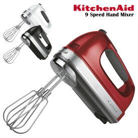 【特典付】KitchenAid 9段階変速ハンドミキサー 9KHM928 /キッチンエイド 【ポイント10倍/送料無料/選べるおまけ付/在庫有/あす楽】【RCP】【p0125】