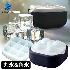 ポーラーアイストレイ2 丸氷&角氷製氷皿セット/POLAR ICE TRAY 2 【ポイント5倍/送料無料/あす楽】【RCP】【p1007】