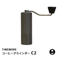 【TIMEMORE】コーヒーグラインダーC2