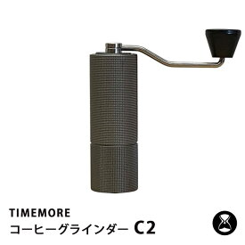 【正規販売店】TIMEMORE コーヒーグラインダー C2 MLB200BK /タイムモア 【ポイント5倍/送料無料】【RCP】【ZK】【p1101】