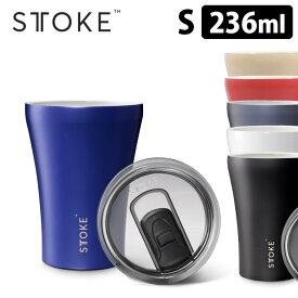 STTOKE リユーザブルカップ Sサイズ(236ml) /ストーク 【ポイント2倍/送料無料/あす楽】【RCP】【ZK】【p0806】