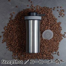 スティープショット コーヒーメーカー/SteepShot 【送料無料/あす楽】【RCP】【ZK】