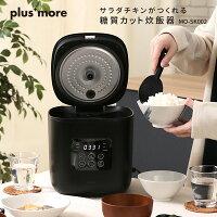 【plusmore】サラダチキンがつくれる糖質カット炊飯器