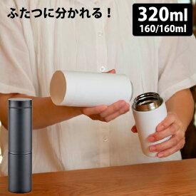 Multi−Bo(マルチーボ) 320(160/160)ml 二つに分かれる ステンレスボトル 【ポイント2倍/送料無料】【RCP】【ZK】【p1101】