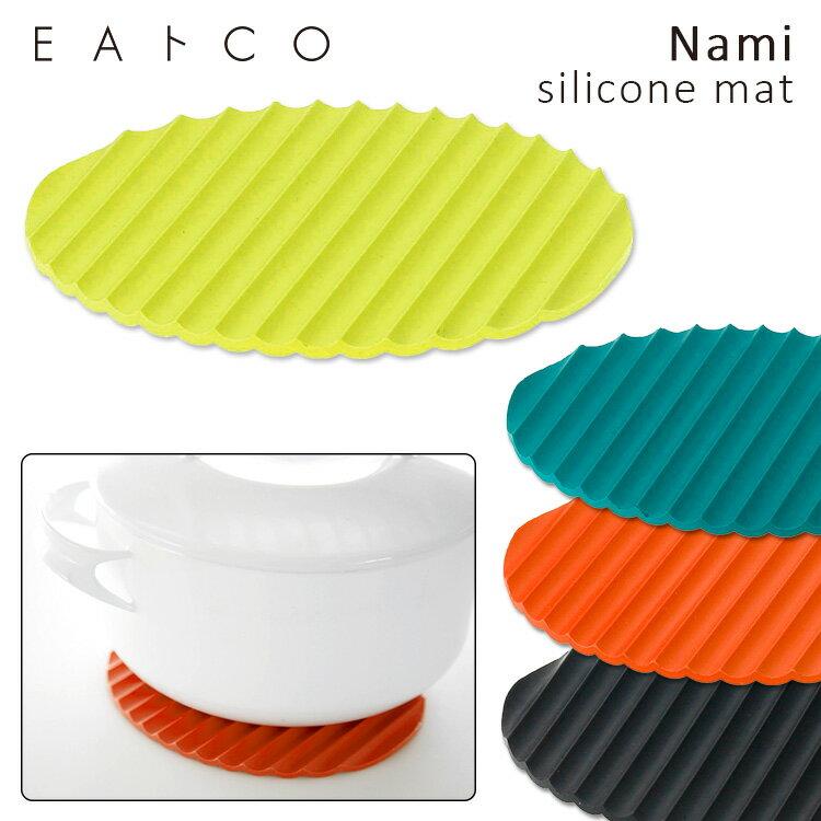 【メール便可】EAトCO Nami silicone mat(ナミ/シリコンマット) /イイトコ 【在庫有】【RCP】