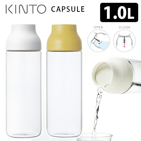 KINTO CAPSULE ウォーターカラフェ 1L /キントー 【ポイント10倍/在庫有/あす楽】【RCP】【p1026】