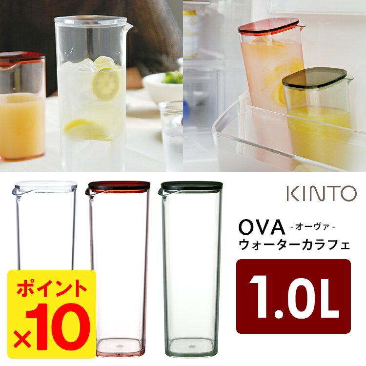 【特典付】KINTO OVA ウォーターカラフェ 1L /キントー 【ポイント10倍/おまけ付/在庫有/あす楽】【RCP】【p1026】