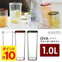 【特典付】KINTO OVA ウォーターカラフェ 1L /キントー 【ポイント10倍/おまけ付/在庫有/あす楽】【RCP】【p0525】