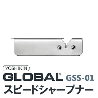 GLOBAL GSS-01 speed pencil sharpener / global YOSHIKIN fs3gm