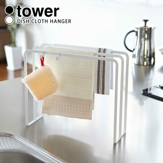 Dishcloth hanger tower fs4gm