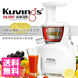 KUVINGS silent juicer NS998 white / Kevins [13] fs4gm