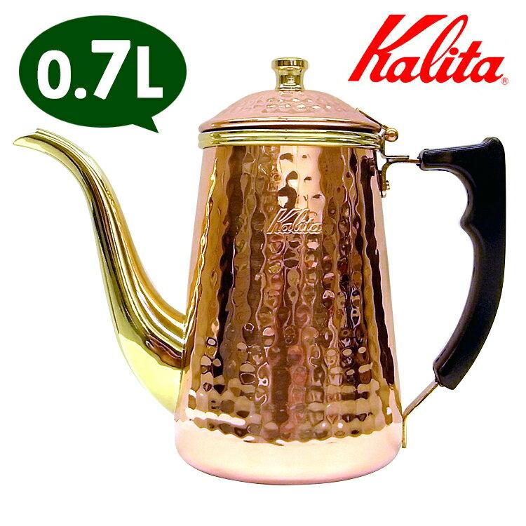 Kalita ドリップ式専用 銅ポット 0.7L(蝶番付) /カリタ 【只今セール中!送料無料/在庫有/あす楽】【RCP】【s27】