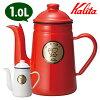 Kalita 咖啡大师鹈鹕 1.0 L / 卡里塔 [10] fs4gm