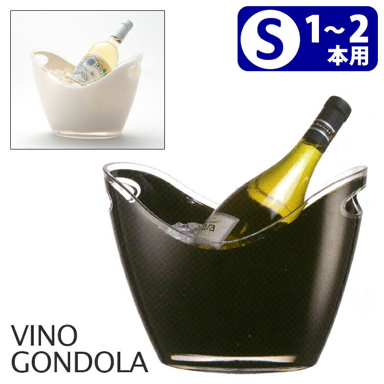 ヴィノゴンドラS ワインクーラー(2本用) 【只今セール中!在庫有】【RCP】【s15】