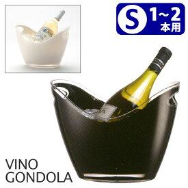 ヴィノゴンドラS ワインクーラー(2本用) 【只今セール中!あす楽】【RCP】【ZK】【s15】