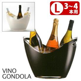 ヴィノゴンドラL ワインクーラー(3〜4本用) 【在庫有/あす楽】【RCP】