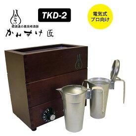 電気式燗どうこ かんすけ・匠 TKD−2型(プロ向き用) 【送料無料/お取寄せ】【RCP】【s17】