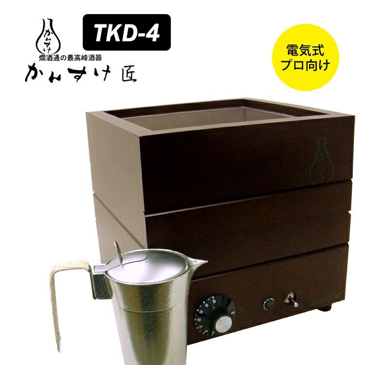 電気式燗どうこ かんすけ・匠 TKD−4型(プロ向き用) 【只今セール中!送料無料/在庫有/あす楽】【RCP】【s10】