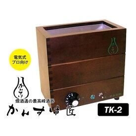 電気式燗どうこ かんすけ・匠 TK−2型(プロ向き用)(※チロリ無し) 【只今セール中!送料無料/あす楽】【RCP】【ZK】【s18】