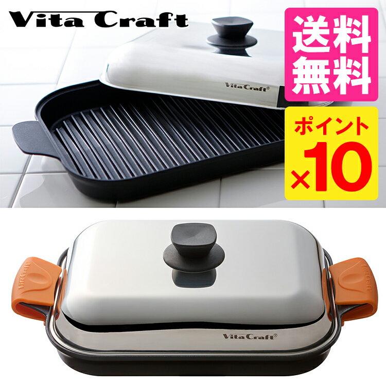 【特典付】Vita Craft ビタクラフトグリルパン 【ポイント10倍/ジッパーバッグおまけ付/送料無料/在庫有/あす楽】【RCP】【p1201】