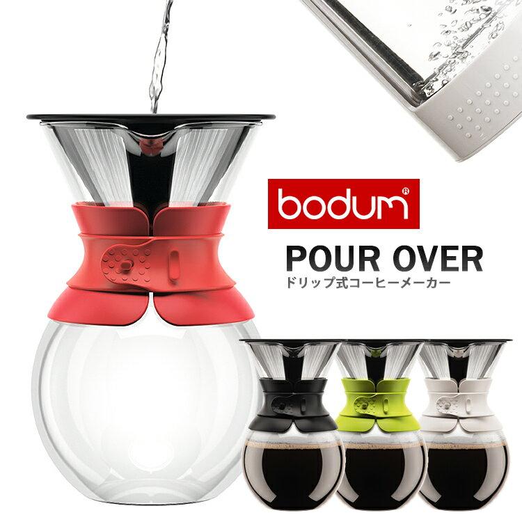 bodum プア オーバー 1.0L ドリップ式コーヒーメーカー /ボダム POUR OVER 【ポイント2倍/送料無料/在庫有/あす楽】【RCP】【p0122】