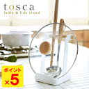 tosca お玉&鍋ふたスタンド /トスカ 【ポイント5倍/在庫有/あす楽】【RCP】【p0519】