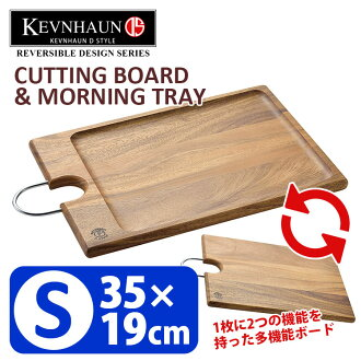 KEVNHAUN D STYLE cutting board & morning coat tray S / ケヴンハウン D-style fs4gm