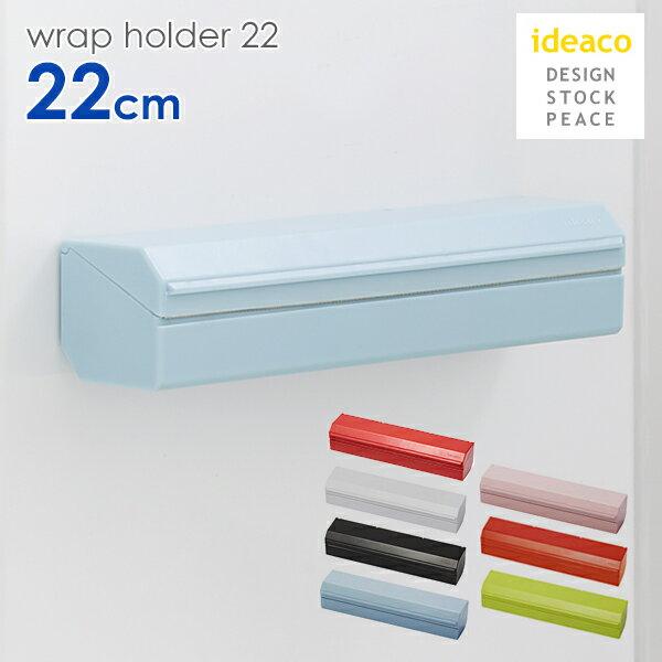 ideaco ラップホルダー22 /イデアコ 【ポイント5倍/在庫有/あす楽】【RCP】【p0109】