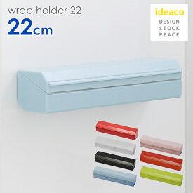 ideaco ラップホルダー22 /イデアコ 【ポイント5倍/在庫有/あす楽】【RCP】【p0303】