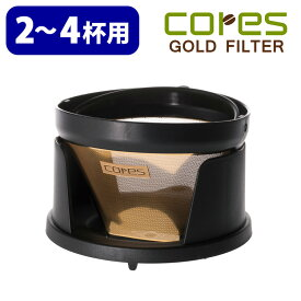 cores ゴールドフィルター C245(2〜4カップ用) /コレス 【送料無料/在庫有/あす楽】【RCP】