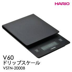 HARIO V60 ドリップスケール リニューアルモデル 【只今セール中!送料無料/あす楽】【RCP】【ZK】【s16】