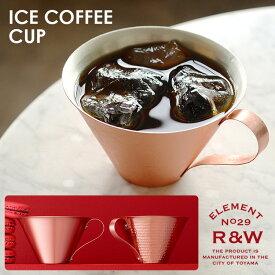 RED&WHITE アイスコーヒーカップ /レッド&ホワイト 【ポイント10倍/送料無料/一部在庫有/一部お取寄せ】【RCP】【p1002】