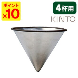 KINTO stainless steel filter 4 cups (4 cups for) / KINTO