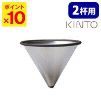 【KINTO】ステンレスフィルター(2杯用)