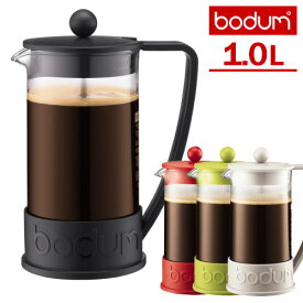 bodum ブラジル 1.0L コーヒーメーカー /ボダム BRAZIL 【送料無料/在庫有/あす楽】【RCP】
