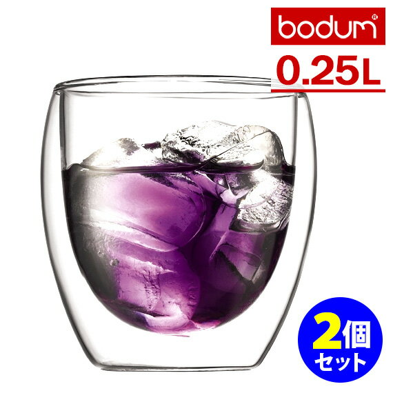 bodum パヴィーナ ダブルウォールグラス(0.25L×2客入) /ボダム PAVINA 【ポイント10倍/2客セット/在庫有/あす楽】【RCP】【p1211】